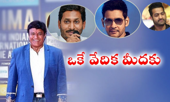 Cm Jagan With Mahesh Ntr And Balakrishna In An Event
