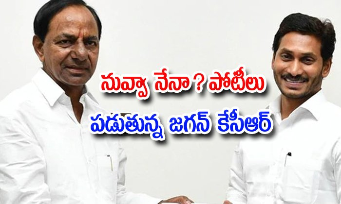 Competition Between Cm Kcr And Cm Jagan