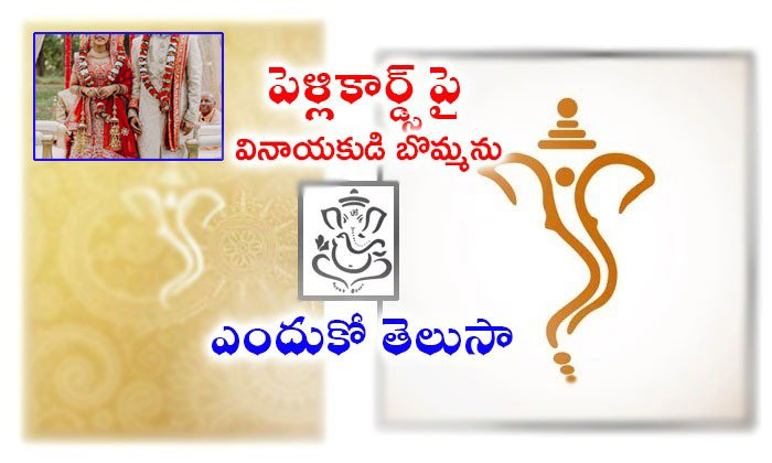 Ganesh Images Symbols For Wedding Cards