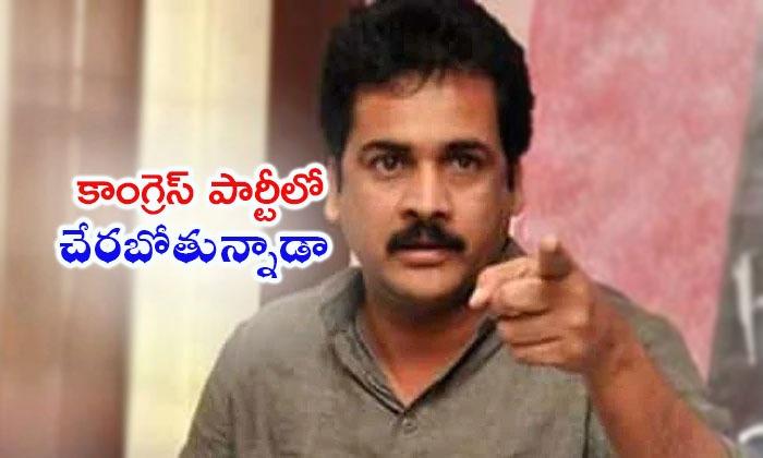 Hero Shivaji Will Be Join In Congress Party