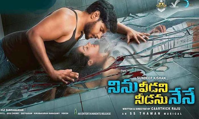 సందీప్ సినిమా కూడా రీమేక్ కు సిద్ధమైపోయింది-Movie-Telugu Tollywood Photo Image