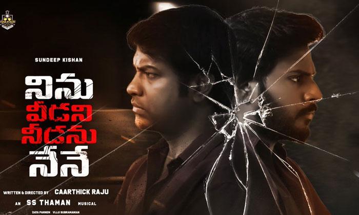 Hindi Remake Rights Of Ninu Veedani Needanu Nene - Telugu Tollywood Movie Cinema Film Latest News Hindi Remake Rights Of Ninu Veedani Needanu Nene -