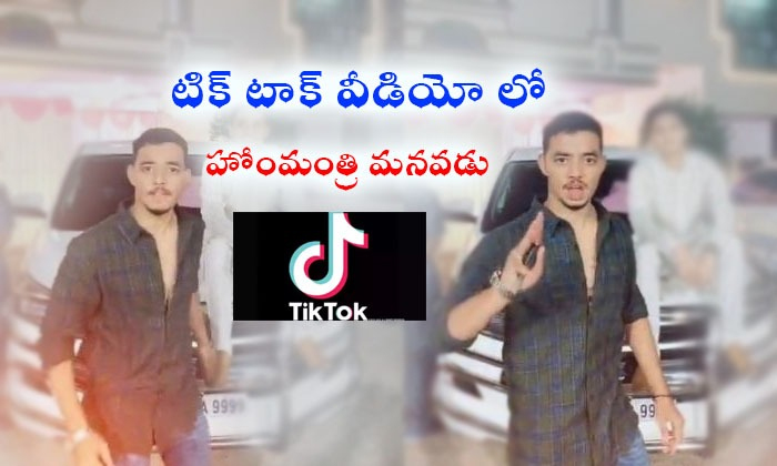 Home Minister Grandson In Tik Tok Video