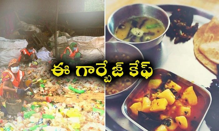 India S First Garbage Cafe In Chhattisgarh