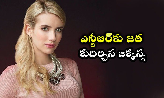 Jr Ntr Heroine Revealed In Rrr Movie- Telugu Tollywood Movie Cinema Film Latest News Jr Ntr Heroine Revealed In Rrr Movie--Jr NTR Heroine Revealed In RRR Movie-