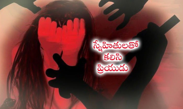 Lover And His Friends Raped On Girl Friend In Kakinada Three Town