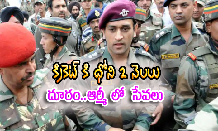 Ms Dhoni Takes A Break From Cricket To Serve Indian Army