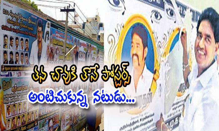 Man Dies After His Cinema Promotion In Tamilnadu
