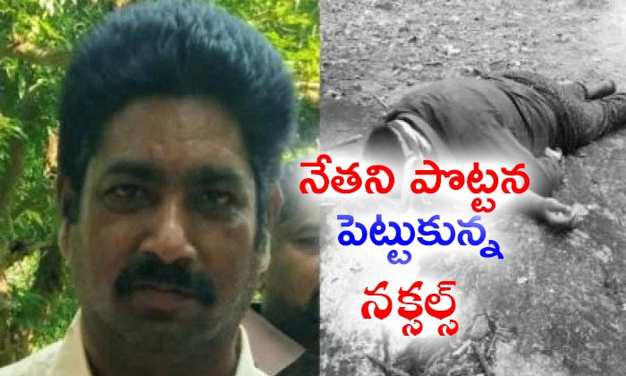 Maoists Murdered Trs Leader In Khammam