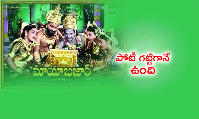 Mayabazar Rerelease On This Friday