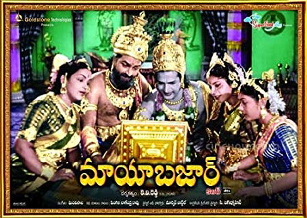 Mayabazar rerelease on this Friday - Telugu Tollywood Movie Cinema Film Latest News Mayabazar Rerelease On This Friday -