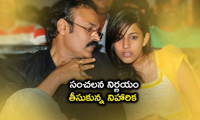 Mega Daughter Niharika Turned As A Producer For Movies