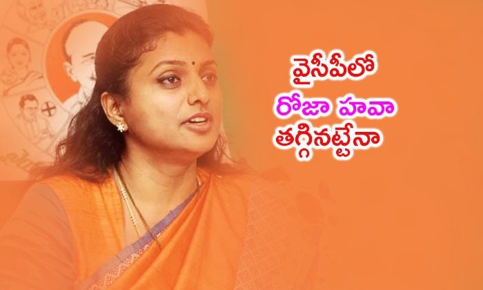 Mla Rk Roja Back In Ycp Party
