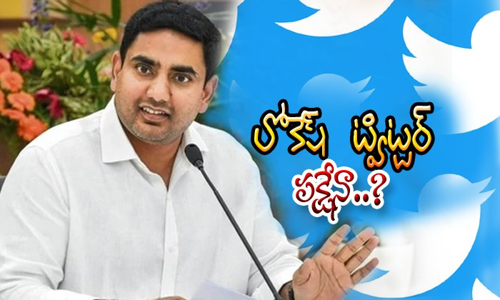 Nara Lokesh Comments On Ysrcp In His Tweets
