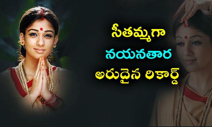 Nayanatara As Seetha In Allu Aravind 3d Ramayana