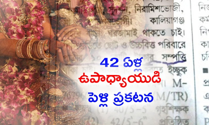 Need Rs 10 Crores Assert Bridal