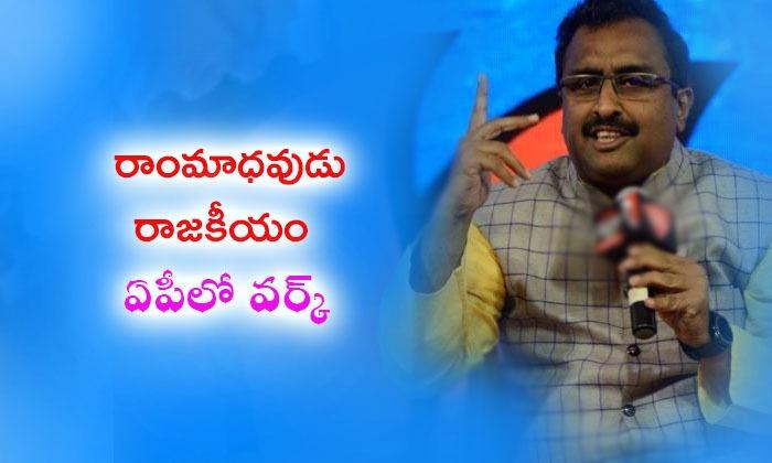Ram Madhav Key Player In Ap Politics