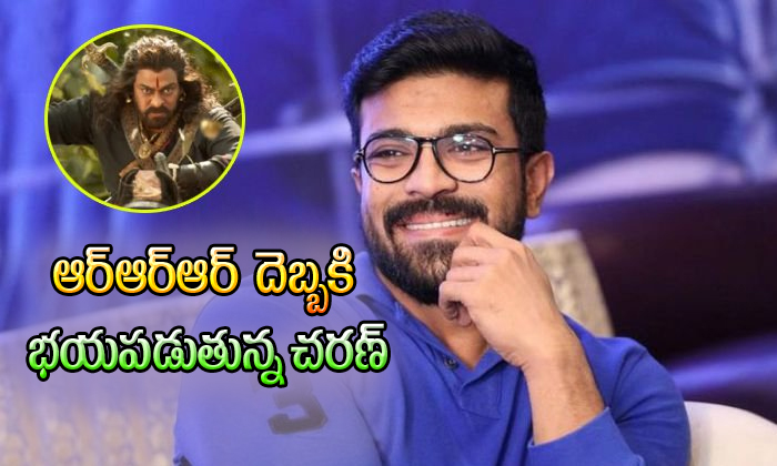 Ram Charan Not Interested On Big Project Once Again