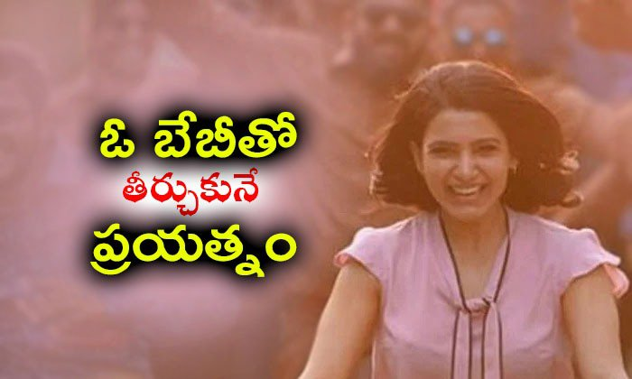 Samantha Try To Launch In Bollywood With Oh Baby Movie
