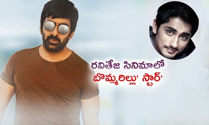 Siddharath Act With Ravi Teja Ajay Bhupati Movie