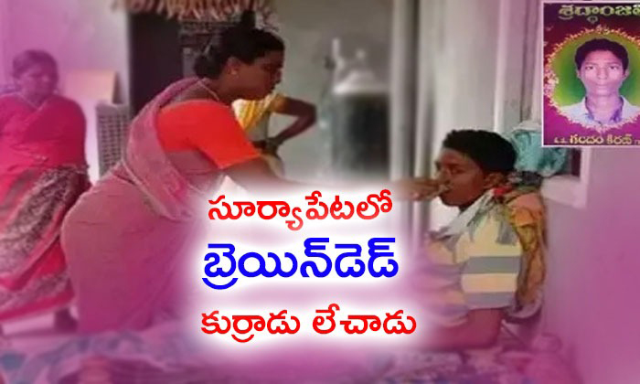 Suryapet Boy Declared Brain Dead But Back To Life While