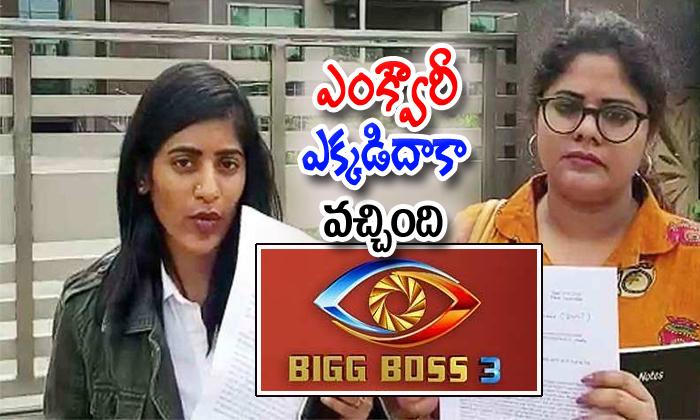 Swetha Reddy And Gayatri Gupta Appeal To Ncw To Ban Big Boss