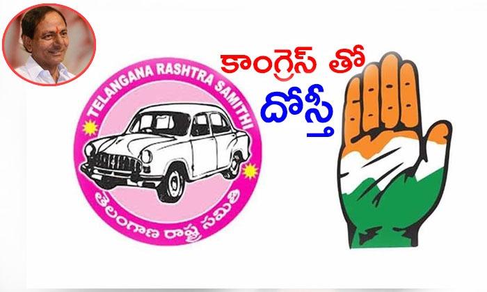 Trs Plan To Friendship With Congress- Telugu Political Breaking News - Andhra Pradesh,Telangana Partys Coverage Trs Plan To Friendship With Congress--TRS Plan To Friendship With Congress-