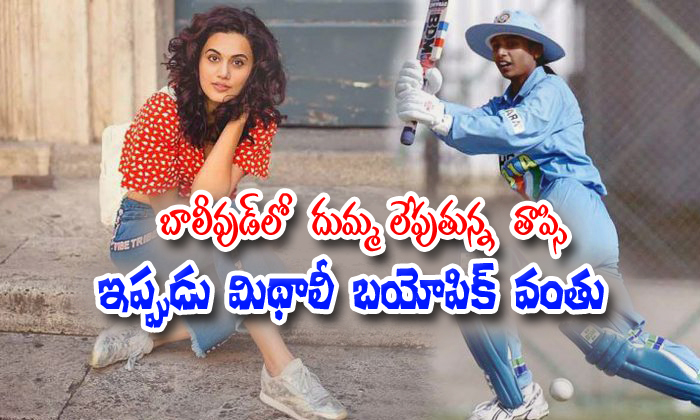Taapsee Pannu To Play Mithali Raj In Her Biopic