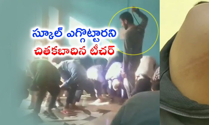 Teacher Beats Students For Not Attending The Classes In Gujrat