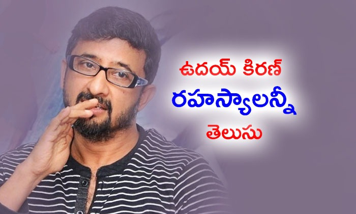 Teja Comments On Uday Kiran