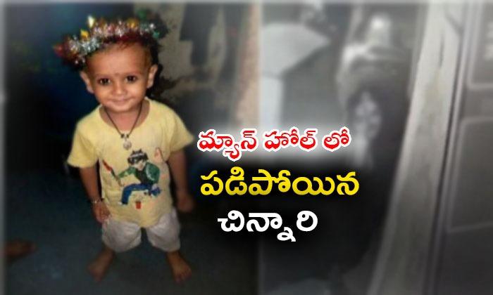 Toddler Falls Into Open Manhole- Telugu Viral News Toddler Falls Into Open Manhole--Toddler Falls Into Open Manhole-