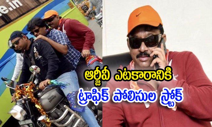 Twitter Tagging Traffic Police To Handle Ram Gopal Varma- Telugu Tollywood Movie Cinema Film Latest News Twitter Tagging Traffic Police To Handle Ram Gopal Varma--Twitter Tagging Traffic Police To Handle Ram Gopal Varma-