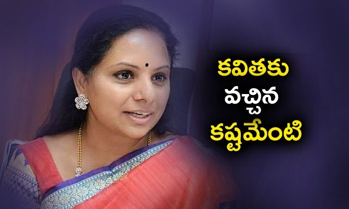 Why Kavitha Is Silient What Is The Reason