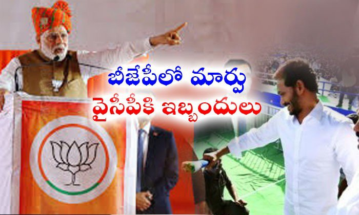 Ysrcp Will Effect With The Changes In Bjp