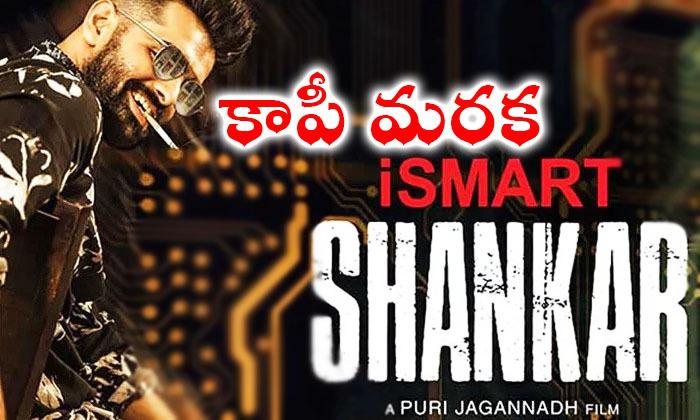 Young Writer Complaint On Ismart Shankar Movie Team