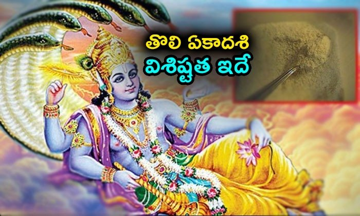 Do You Know What Is The Toli Ekadasi Festival Specialty