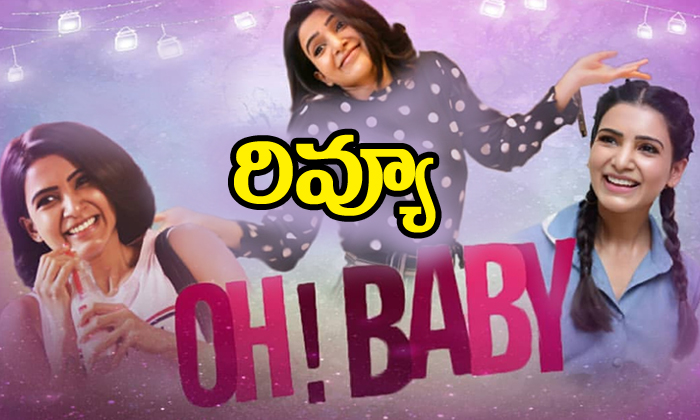 TeluguStop.com - Oh Baby Movie Review And Rating Samantha