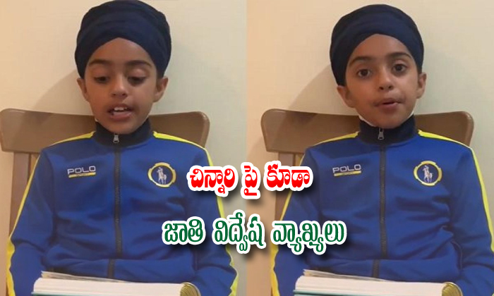 10 Year Old Sikh Girl Message After Being Called Terrorist