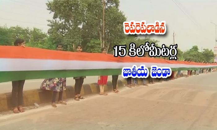 15 Kilometers Flag Show In Chhatisghar
