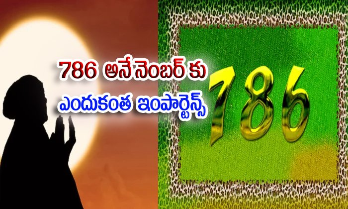 786 Meaning Why Muslim Believe In 786 - -General-Telugu-Telugu Tollywood Photo Image