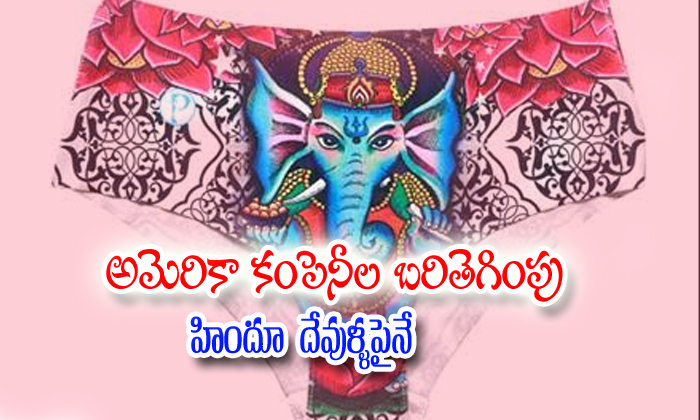 American E Commerec Companies Printed On Hindhu Gods On Cloths