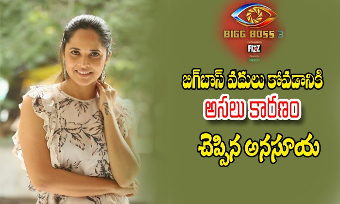 Anasuya Says Reason Behind Big Boss Reject