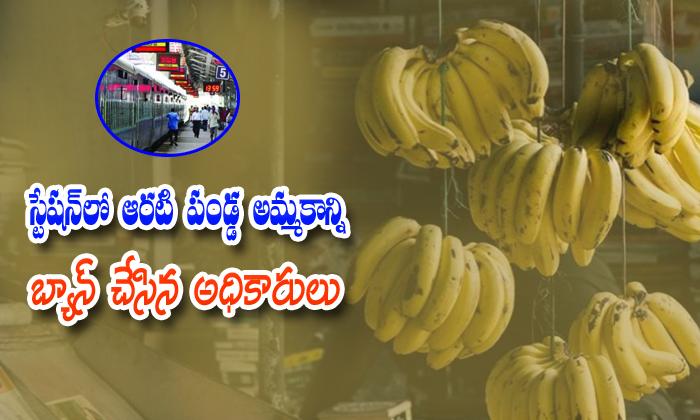 Banana Ban In Lucknow Railway Station