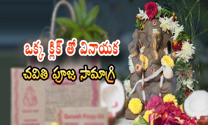 Buy Naivedya Ganesh Chaturthi Pooja Kit Online At Low Prices