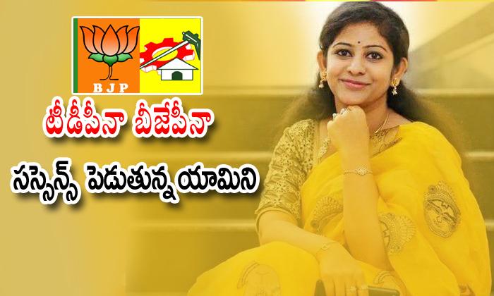 Comments On TDP Women Leader Yamini-Tdp Yamini Sadhineni Yamini Continue In Tdp Or Jump Bjp Party