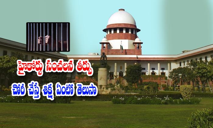 Delhi Court Sensational Decision About Theft Cases
