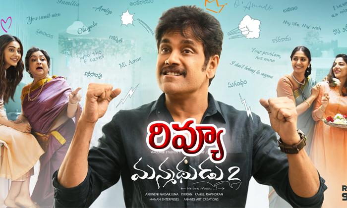 Telugu Manmadhudu 2 Movie Review And Rating-- Movie Reviews Manmadhudu 2 Movie Review And Rating--Manmadhudu 2 Movie Review And Rating-