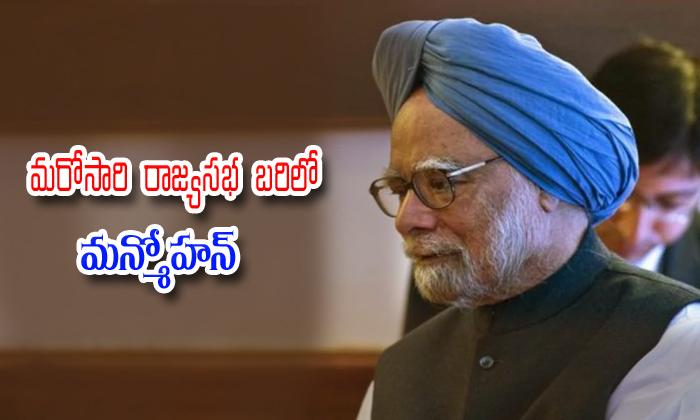 TeluguStop.com - Manmohan Singh Sign To File Nomination For Rajyasabha From Rajasthan