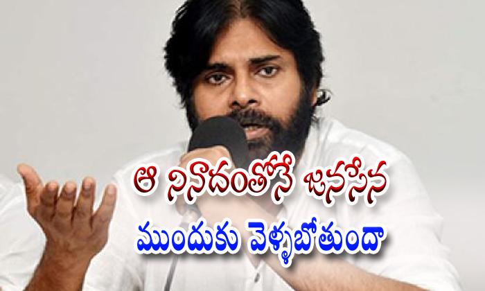 Pawan Kalyan Janasena Over Special Status To Andhra Pradesh