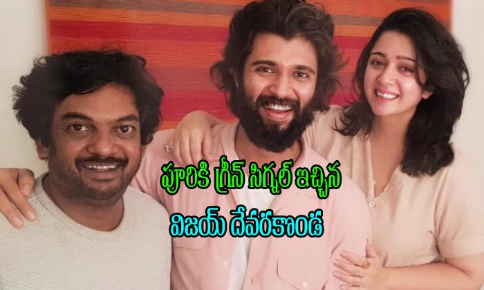 Puri Vijay Deverakonda Film Is Now Official